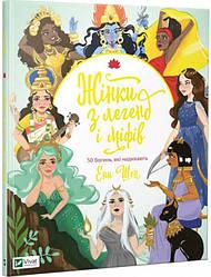 Жінки з легенд і міфів 50 богинь які надихають