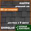 Битумная черепица SHINGLAS КАНТРИ, двухслойная
