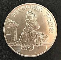Монета России 25 рублей 2020 г. Крокодил Гена, фото 1