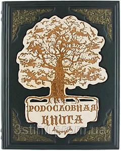 Родословная книга кожаная Арт Кажан Мой род ― мое древо жизни (620-13-61)