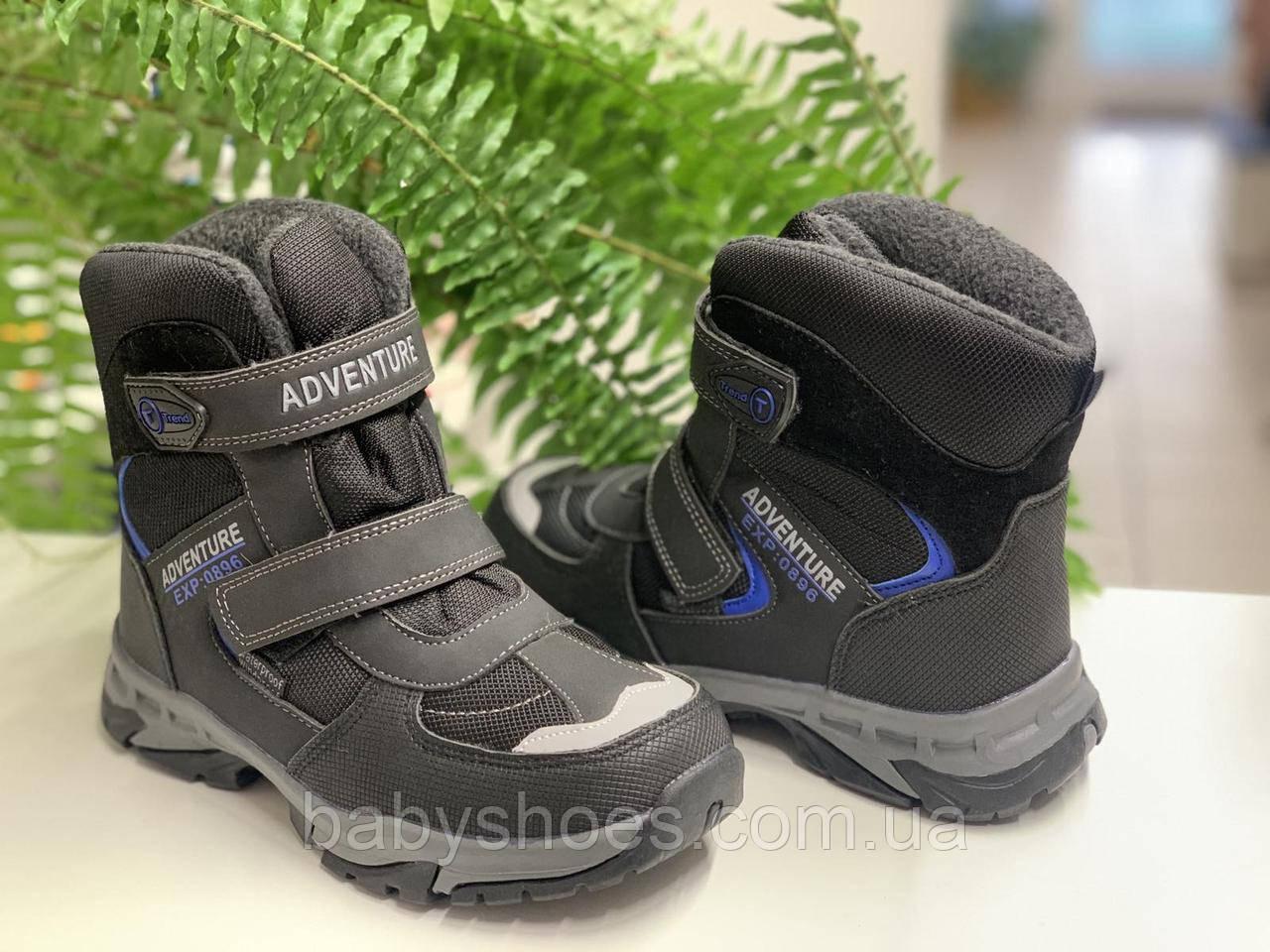 Зимние термо-ботинки для мальчика Tom.m  р.35-37, ЗМ-200