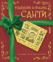 Цікава книга для дітей 2-3 роки Різдвяний довідник Санти