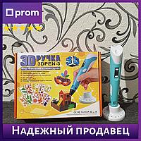 3d ручка цена