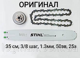 Шина+цепь+звёздочка для бензопилы STIHL MS 250/025 на мотопилу Штиль/Штіль/, зірочка+ланцюг+направляюча
