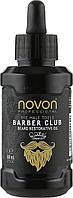 Олія для догляду за бородою Novon Barber Club Beard Oil 60 мл