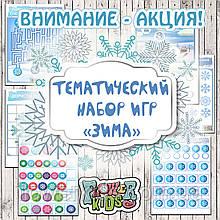 """Тематический набор игр """"Зима"""""""