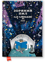 """Художньо-пізнавальний альманах для дітей 6-10 років """"Зоряний пил під подушкою"""""""
