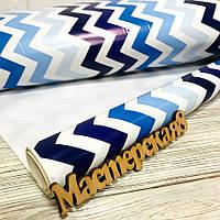 Бумага упаковочная голубые зигзаги 70см*10м для подарков и цветов плотность 40 грамм