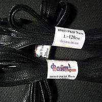 Шнурки 9 мм плоскі вощені чорні (Файна майстерня) 120