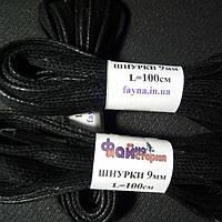 Шнурки 9 мм плоскі вощені чорні (Файна майстерня) 100