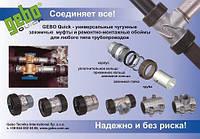 Ремонтно-монтажные соединения, фото 1