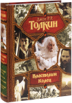 ВЛАСТЕЛИН КОЛЕЦ. Джон Р. Толкин (подарочная)