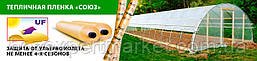 Теплична плівка «СОЮЗ» 100мкм 9м/50м з УФ-стабілізацією 24 місяці, фото 2