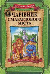 Чарівник Смарагдового міста.