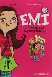 Емі і таємний клуб супердівчат