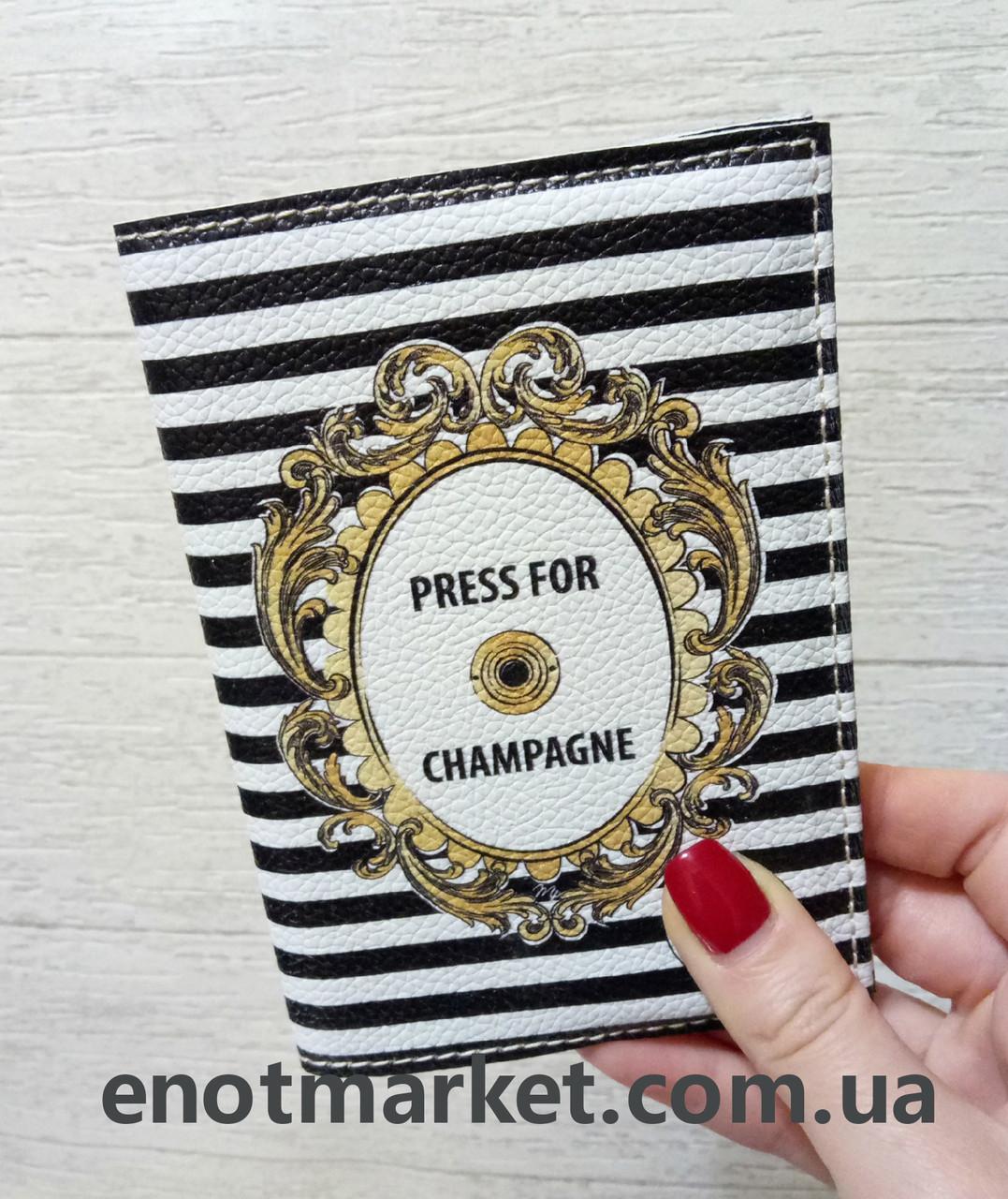 """Обложка на паспорт украинский / загранпаспорт """"Press for champagne"""" мягкая экокожа"""