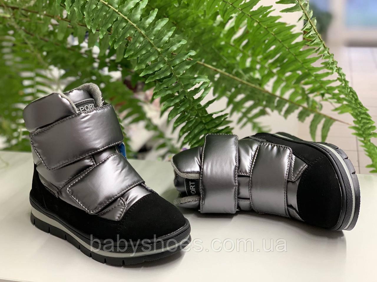 Зимние ботинки для девочки,WeeStep Польша,серебро, р.27, 28. ЗД-240