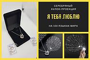 "Серебро 925 Кулон с проекцией "" Я тебя люблю"" на 100 языках мира  (SS925-11300), фото 5"