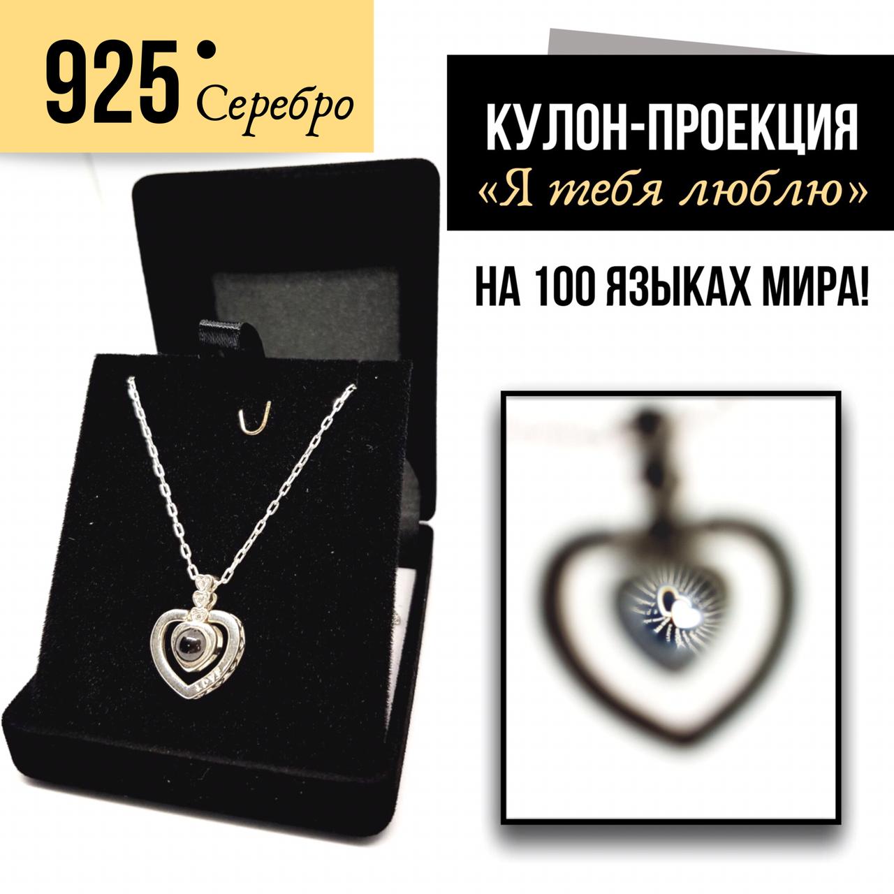 "Серебро 925 Кулон с проекцией "" Я тебя люблю"" на 100 языках мира  (SS925-11300)"