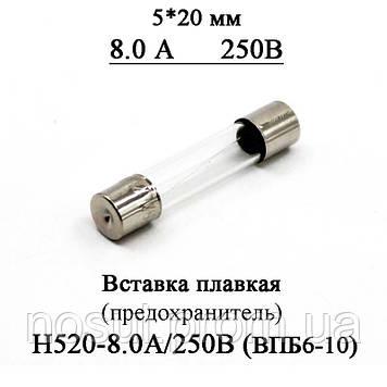 Вставка плавкая (предохранитель) H520-8.0А/250В 8.0А 250В стекло 5*20 мм (аналог ВПБ6-10 8.0А/250)