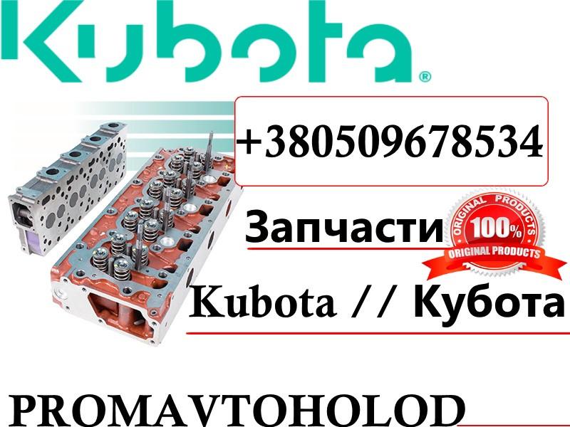 Запчасти к трактору Kubota GB16