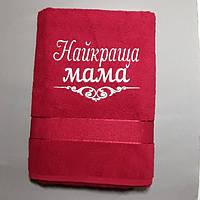 """Полотенце """"Найкраща мама"""" 70х140"""