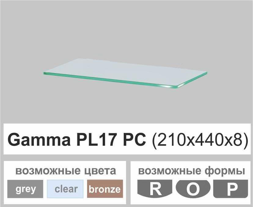 Скляні полиці настінні навісні прямокутні Commus PL17 PC (210х440х8мм)