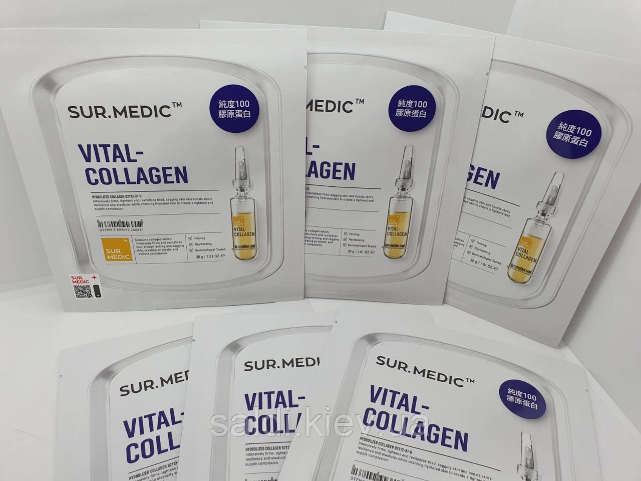 Тканевая маска для упругости и эластичности кожи Neogen Sur Medic Vital Collagen Mask