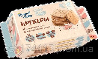 Крекеры Royal Cake с Гималайской Солью и Семенами Чиа (84 грамма)