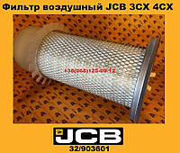 Фильтр воздушный JCB 3CX 4CX