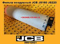 Фильтр воздушный JCB JS160 JS220