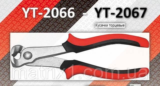 Кусачки торцевые никелированные  CrV 180 мм YATO