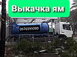 Выкачка выгребных ям Чапаевка.Прочистка труб канализации, фото 8