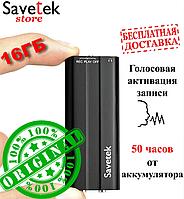 Цифровой мини диктофон Savetek 600 с активацией голосом (50 ч. записи)+VOX+mp3 плеер+флешка 16 ГБ (Оригинал)