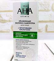 Обновляющая экспресс-сыворотка для лица с фруктовыми кислотами Витэкс Skin AHA Clinic