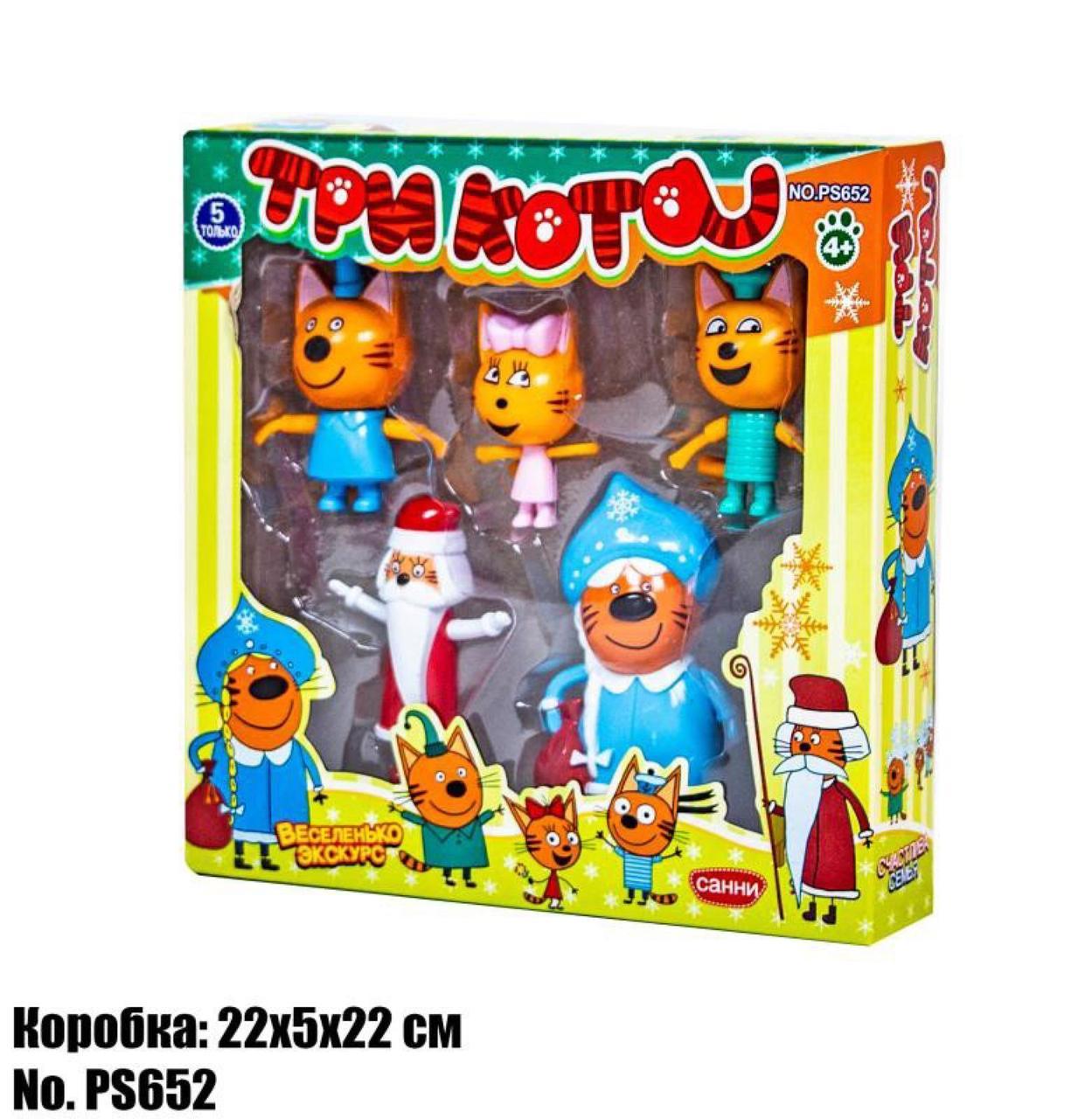 Детский игровой набор Три кота 5 фигурок от 4 лет