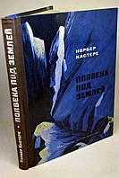 """Книга: Норбер Кастере """"Полвека под землей"""" научно-художественная литература"""