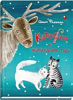 Детская книга Ольга Фадеева: КотоФеи и новогоднее чудо Для детей от 3 лет
