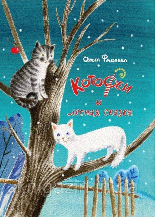 Детская книга Ольга Фадеева: КотоФеи и лесная сказка Для детей от 3 лет