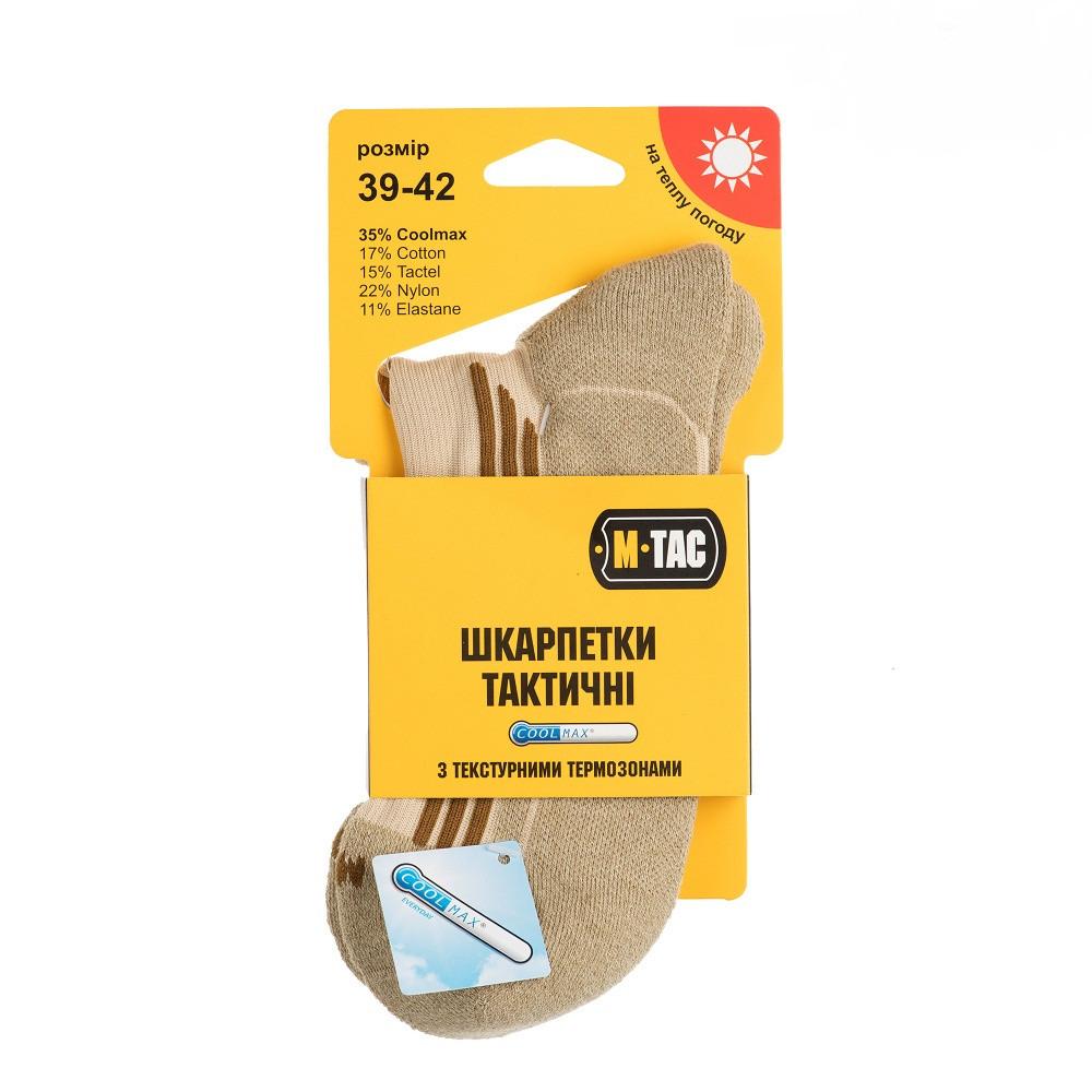 M-Tac носки Coolmax 35% Khaki