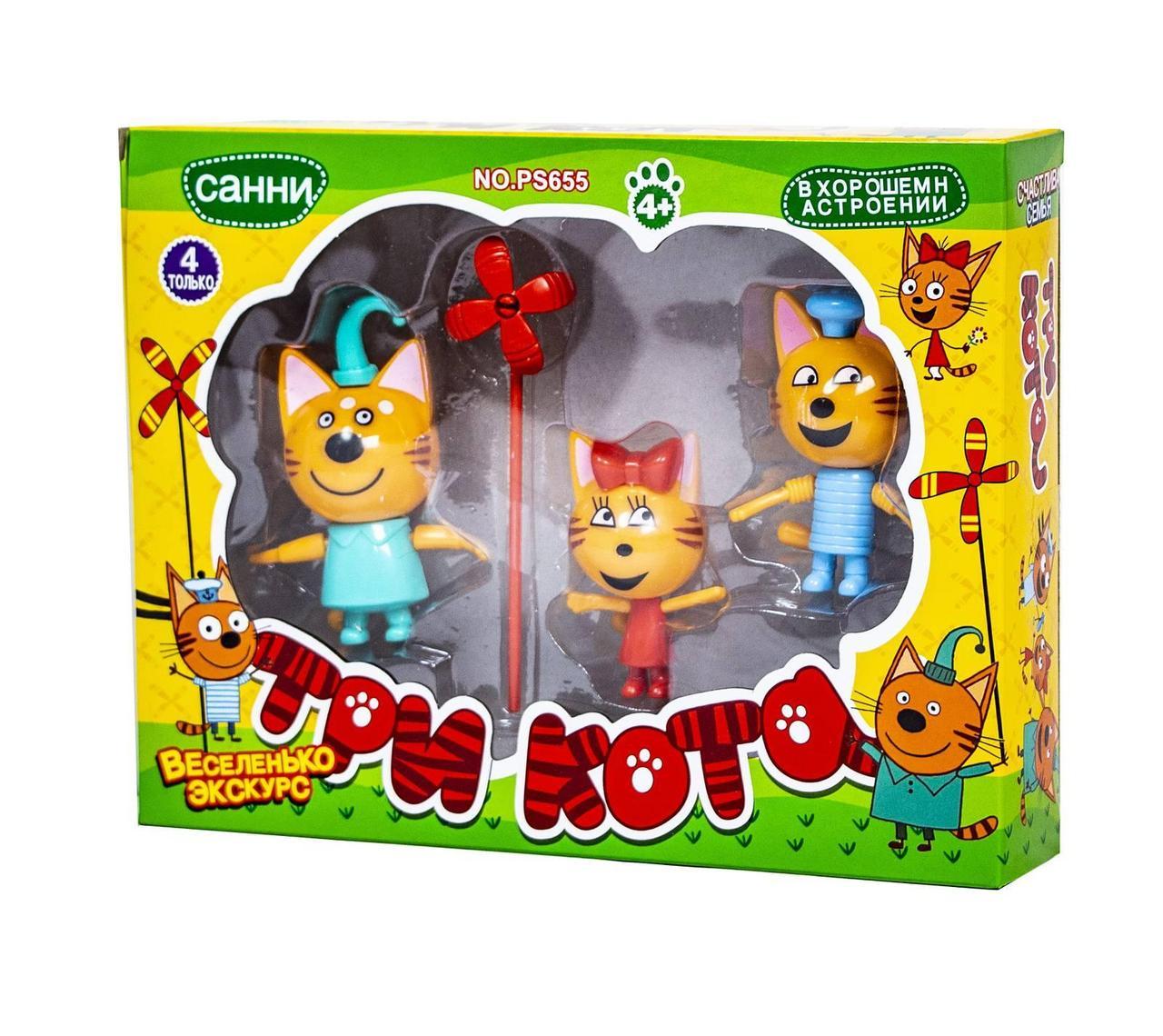 Игровой набор Три кота 3 фигурки от 4 лет