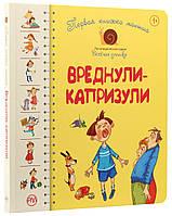 Первая книжка малыша. Вреднули-капризули. Леся Антонова (Картон)