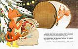 Книга Подарок для Деда Мороза, фото 7