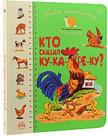 Первая книжка малыша. Кто сказал ку-ка-ре-ку?. Светлана Крупчан (Твёрдый переплет)