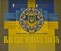 Річний набір обігових монет України 2019 / Годовой набор оборотных монет Украины 2019
