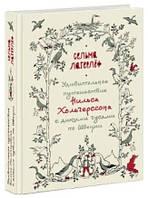 Книга Сельмы Лагерлёф Удивительное путешествие Нильса Хольгерссона с дикими гусями по Швеции