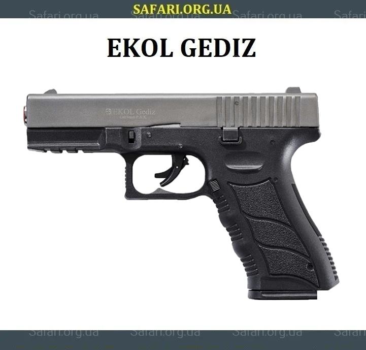 Стартовый пистолет Ekol Gediz (Fume)