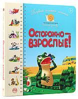 Первая книжка малыша. Осторожно взрослые!. Леся Антонова (Картон)