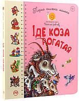 Перша книжка малюка. Іде коза рогатая. Світлана Попадюк (Тверда)