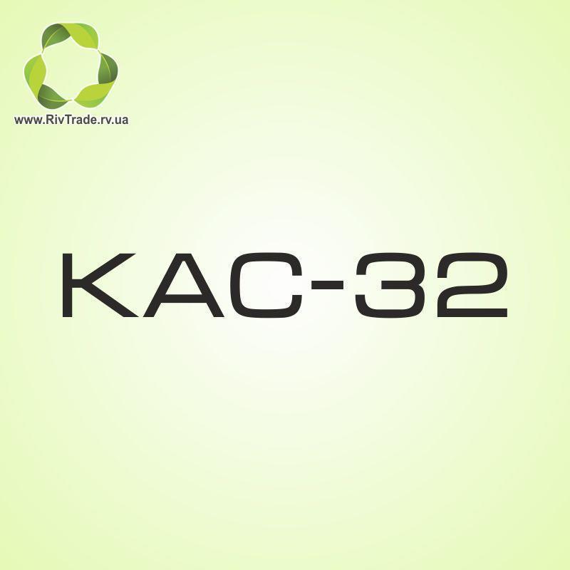 КАС 32